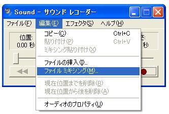 サウンドレコーダーの画面