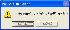 初音ミクの編集画面