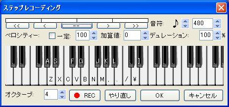 MIDI編集ソフトの画面